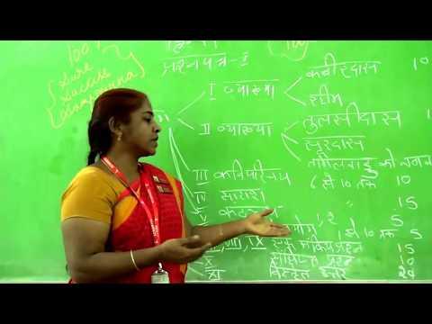Success tips for SSLC- Hindi paper-1