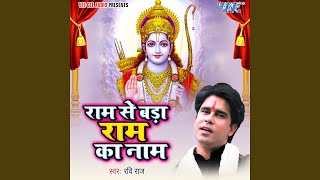 Ram Se Bada Ram Ka Naam