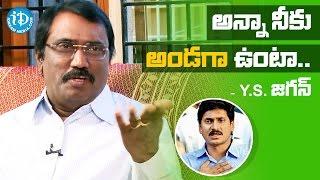 """YS Jagan Supported Me A Lot"" - Kommineni Srinivasa Rao || Indian Political League (IPL) With iDream"
