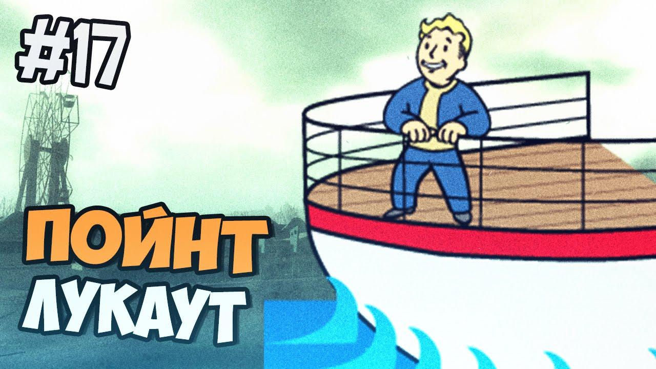 Где найти собаку в Fallout 3 ? - YouTube