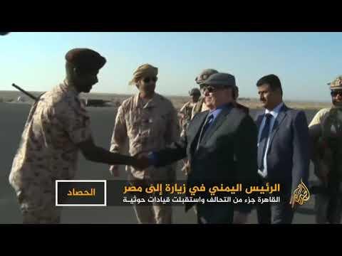 السيسي وهادي يبحثان تعزيز حماية الملاحة بالبحر الأحمر  - نشر قبل 11 ساعة