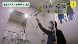 【達人教學】浴室乾溼玻璃除水垢,乾淨又快速!