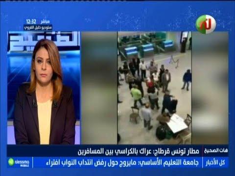 عراك بالكراسي في مطار تونس قرطاج !! كاتب عام نقابة أمن المطار يوضح حقيقة ما حصل