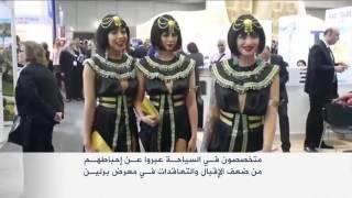 انتقاد لكلمة وزير السياحة المصري بمعرض ببرلين