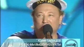 Юрий Гальцев - Ух_ ты_ мы вышли из бухты.flv(, 2012-01-05T13:32:39.000Z)
