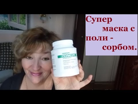 Супер маска с ПОЛИСОРБОМ .  Super mask with POLYSORB.