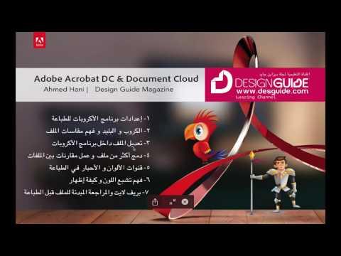 Acrobat DC Arabic Courses- Part 3 الجزء الثالث : تعديل الملف داخل برنامج الأكروبات