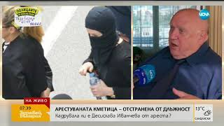 Марковски: Иванчева не е нарушила закона, работейки от ареста