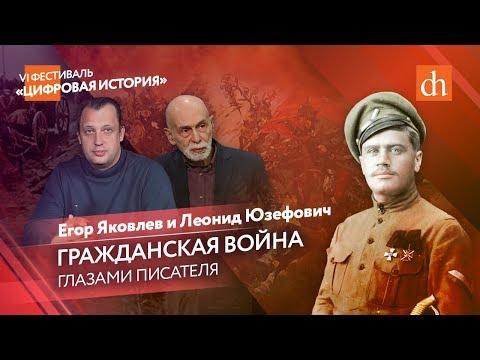 Гражданская война глазами писателя/Леонид Юзефович и Егор Яковлев