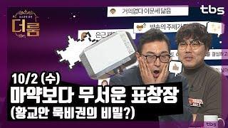 ['더 룸' 골방라이브] 김어준의 뉴스공장 댓글 라이브 / 10월2일
