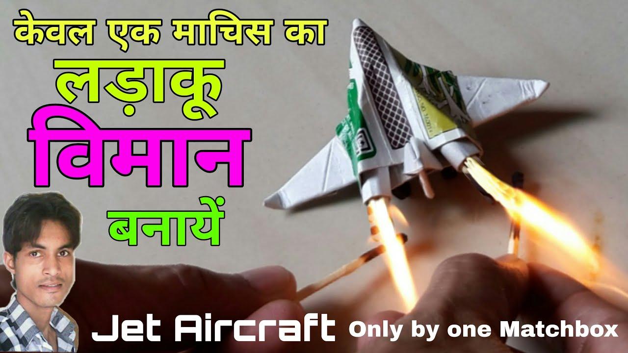 माचिस की हवाई जहाज | Matchbox aeroplane | paper airplane | flying paper AIRPLANE | माचिस machis DIY