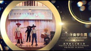 Publication Date: 2021-06-01 | Video Title: 《第十九屆全港小學英文民歌組合歌唱比賽》| 最佳伴奏學生獎