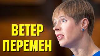 Эстония поворачивается к России. Что это значит