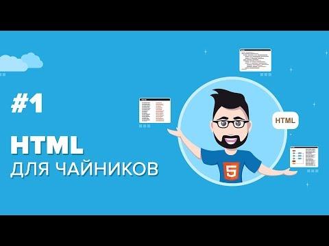 Уроки Front End | HTML с нуля | Теги