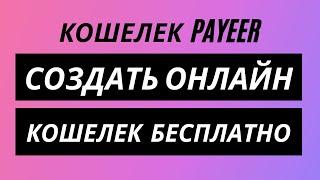 Как создать кошелек Payeer(Видео урок - как создать кошелек в платежной системе Payeer, на русском это звучит - #пауэр. Регистрация показан..., 2016-01-12T09:17:58.000Z)