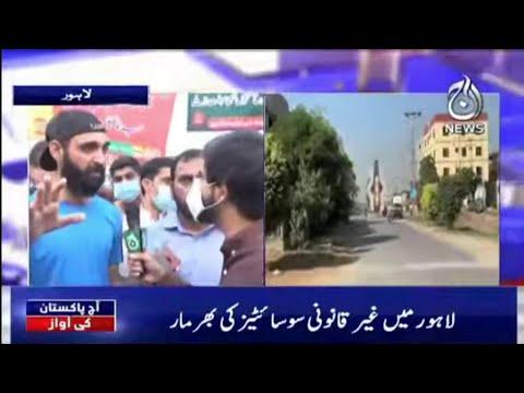 Lahore Illegal Societies   Mafia Kay Agay Hukumat Be Bas Kyun?  Aaj Pakistan Ki Awaz   Aaj News