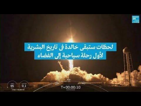 سياح -سبايس إكس- يخوضون رحلة تاريخية لثلاثة أيام في مدار الأرض  - نشر قبل 3 ساعة