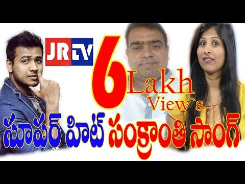 Rahul Sipligunj & Mangli Sankranti Special Song 2018 By Pramod Puligilla ||JRR || JR TV