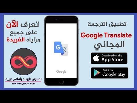 شرح تطبيق Google Translate وكيفية استخدام تلك المميزات المخفية