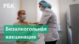 Два месяца без алкоголя Нужно ли отказаться от спиртного при вакцинации от коронавируса