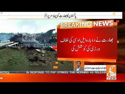 One Indian pilot arrested, confirms DG ISPR | 27 February 2019
