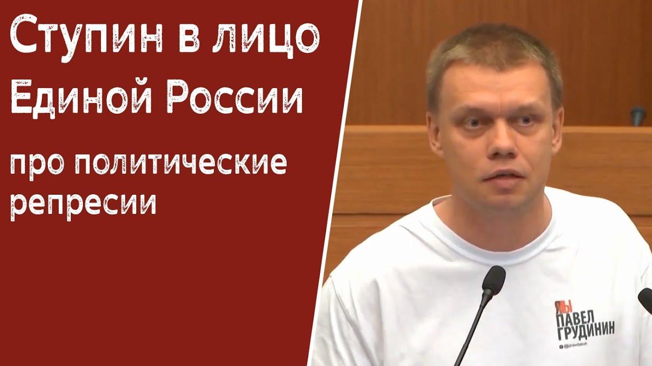 Ступин в лицо Единой России про Фургала, Платошкина, Грудинина!
