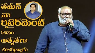 Thaman is eagerly waiting for my retirement: MM Keeravani || #Baahubali2 || #Baahubali2prerelease