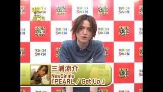 三浦涼介 ○NewSingle 『PEARL / Get Up 』2/11発売 舞台や映画、ドラマ...