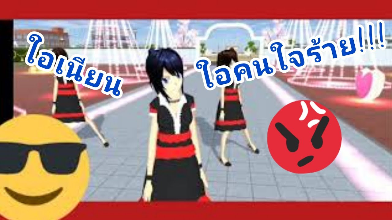 ใอคนชอบมองที่ความหล่อ ฉบับเต้น  SakuraSchoolSImulator
