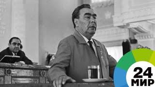 Документальный фильм «Брежнев. Человек и генсек»: ответы на вопросы - МИР 24
