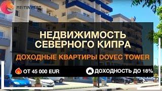 🏢💲👉Недвижимость Северного Кипра - купить квартиру на Кипре (доходность до 18% годовых)