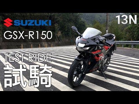 [試騎] Suzuki GSX-R150 小阿魯 - Test Ride (EN Subtitle)