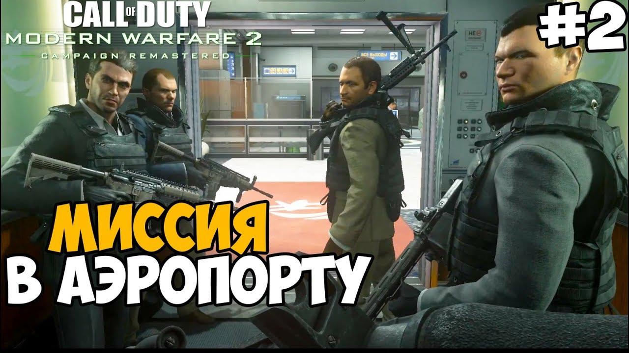 Ни Слова По-Русски ► Call of Duty: Modern Warfare 2 Remastered Прохождение - Часть 2