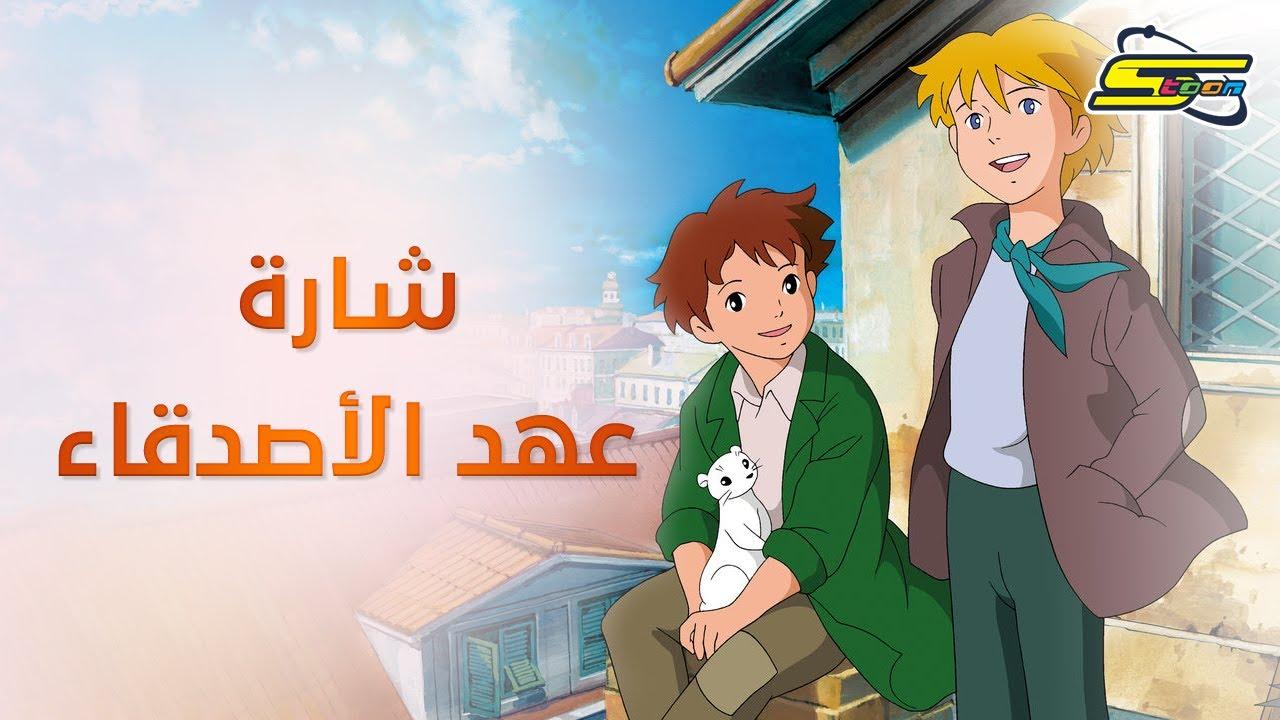 كلمات عهد الاصدقاء حروف عربي 10
