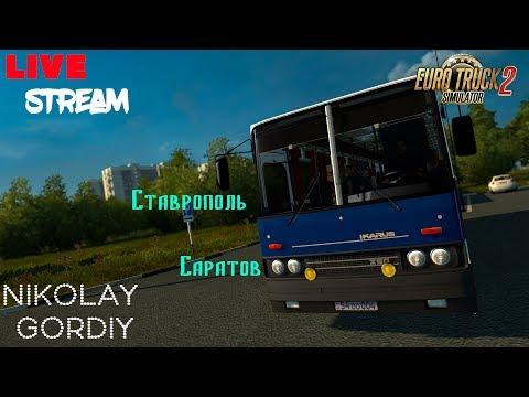 ETS 2 ● Ставрополь - Саратов ● Вечерний рейс на Икарус 250 ● Rusmap + Южный Регион + Promods