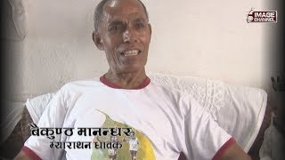 Rupantaran  - Interview with Legendary Marathoner Baikuntha Manandhar - 2074 - 4 - 22