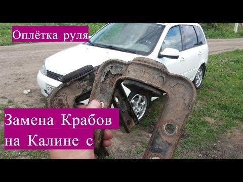 Замена Крабов на Калине Ништяки в салоне и Петушиный поступок АвтоВАЗа