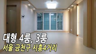 금천구 대형빌라 4룸/3룸, 신안산선 시흥사거리 시흥동…