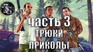 GTA 5 - Трюки, Аварии и Приколы! #3