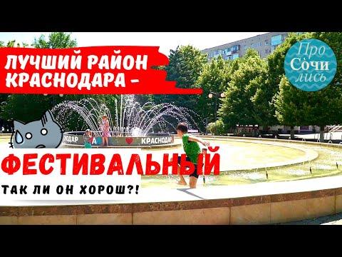 🔻Лучшие районы Краснодара для проживания ➤Фестивальный микрорайон ✔ФМР ✔видео обзор 🔵ПроСОЧИлись