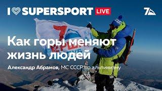 Public Talk c Александром Абрамовым: как горы меняют жизнь людей