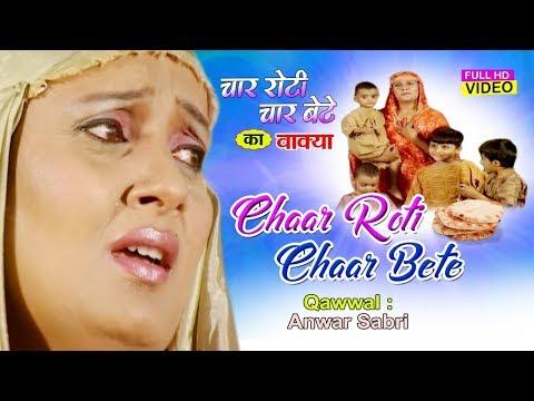 New Qawwali 2019   Char Roti Char Bete   Anwar Sabri   Qawwali   Naat   Islamic Song   Waqya   Sonic
