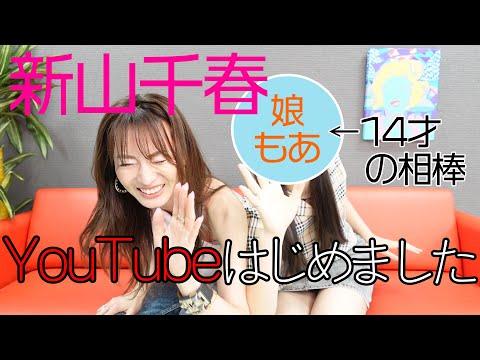 【新山千春】CHIHA ROOM!! YouTubeはじめました。【娘・もあ14才も登場!!】
