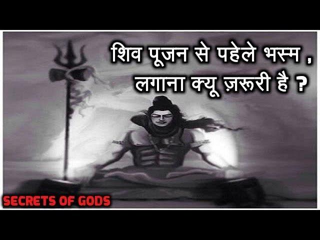 ??? ???? ?? ????? ???? ????? ???? ?????? ?? ? Why Applying Ash Before Shiv Puja.