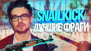 SNAILKICK ЛУЧШИЕ ФРАГИ | CS:GO Stream Highlights