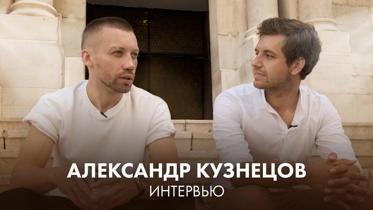 Александр Кузнецов успеть до 30 любимые актёры своё шоу и недостижимые цели