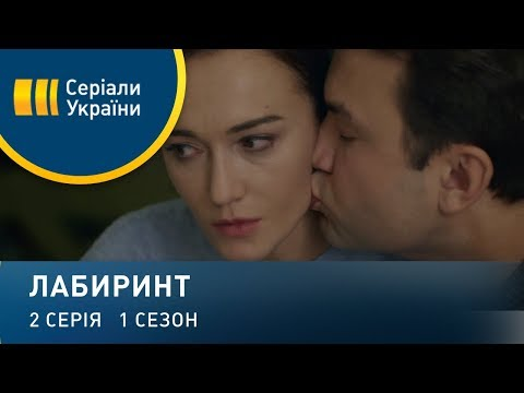 Лабиринт (Серия 2)