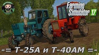 Farming Simulator 17 : Т-25А и Т-40АМ