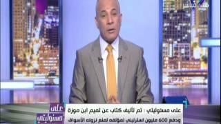على مسئوليتي - موسي يوجة رسالة لـ حمد بن جاسم  عبد الرؤف بيسلم عليك