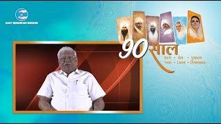Ek Ruhaani Safar -90 Years of Sant Nirankari Mission Part 10||Sant Nirankari Mission||Nirankari